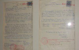 Έκθεση περί αγιογραφήσεως των δύο πλαγίων τοίχων Ιερού Ναού Ζωοδόχου Πηγής Παιανίας.