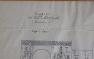 Τοιχογραφία Ιερού Ναού Ζωοδόχου Πηγής - Βόρειος τοίχος (λεπτομέρεια)