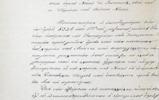 1.07.1901, 455, δήμαρχος. προς εκκλ. συμβούλιο. - έγκριση- πρόσκληση μηχανικού Κοινοποίηση της υπουργικής απόφασης (8336) απ' το δήμαρχο στο εκκλησιαστικό συμβούλιο. Σύμφωνα μ' αυτήν καλείται το εκκλησιαστικό συμβούλιο να προσκαλέσει μηχανικό για τη σύνταξη σχεδιαγράμματος και όλων των σχετικών εγγράφων. Στη συνέχεια πρέπει να το υποβάλλουν στο δήμο για τα περαιτέρω. Για την εξεύρεση οικοπέδου να συνεργαστούν με τη διορισμένη επιτροπή.