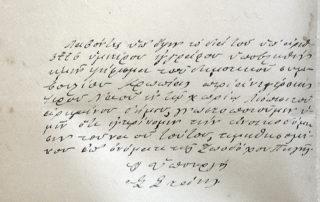 Απάντηση έγκρισης ανέγερσης από τον υπουργό, 1901