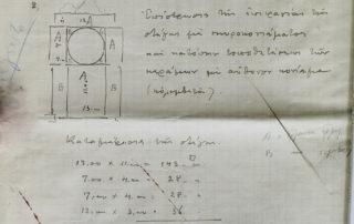 Σχέδια Τσίλερ για την επισκευή του τρούλου, 1915