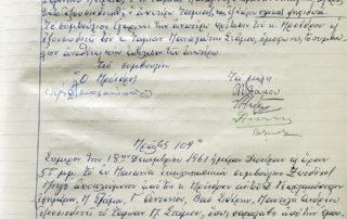 18.12.1961, πρ.108, ψηφιδωτά, 109- ανάληψη Εξουσιοδοτείται ο ταμίας Παναγ.Νικολ.Στάμου να παραλάβει από την τράπεζα της Ελλάδος επιταγή 11.705δρχ με σκοπό τον εκτελωνισμό του ψηφιδωτού από το τελωνείο Πειραιά.