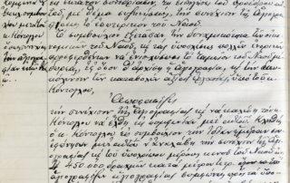 12.08.1951, πρ.76, συνέχιση των αγιογραφιών. Το συμβούλιο εξέτασε τα οικονομικά του ναού και βασιζόμενο επιπλέον στις υποσχέσεις πολλών ενοριτών αγιογράφηση συνεχιστεί, αποφάσισε τη συνέχιση του έργου. Ο Κόντογλου συμφώνησε την ίδια ημέρα να συνεχίσει την αγιογράφηση του υπόλοιπου –κενού- μέρους του ναού αντί 450.000δρχ/ τ.μ. (σύμφωνα με τα υποβληθέντα σχέδια). «(…)Επίσης δεν θα στενοχωρήσει (σ.σ ο Κόντογλου) το συμβούλιον δια χρήματα έναντι της εργασίας του, αλλά εφ' όσον το ταμείον θα έχει χρήματα τότε θα δίδη έναντι της εργασίας του».