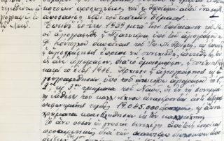 04.06.1947, πρ.43, προέγκριση των τελεσθέντων αγιογραφιών (υποβολή). Το 1939, μετά την επέκταση του ναού, αγιογραφήθηκε η πλατυτέρα από τον Κόντογλου (δαπάνη Ιω.Ν.Πρίφτη). Επειδή η αγιογράφηση έπρεπε να συνεχιστεί, ανατέθηκε το 1946 στον ίδιο αγιογράφο για να υπάρχει ομοιομορφία. Αγιογραφήθηκαν: το 1ο, 2ο, και 3ο τμήμα του ναού (αντί 19.045.000 δρχ.- τα πλήρωσαν οι ενορίτες) Τα έργα έγιναν χωρίς να ζητηθεί έγκριση από το αρμόδιο υπουργείο.