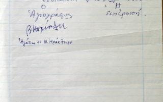 Εκτέλεση αγιογραφιών τρούλου, αγιογράφηση παντοκράτορας 1965