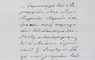 07.12.1904, αίτηση δημάρχου Περί διορισμού επιτροπής για την παραλαβή του αποπερατωθέντος έργου