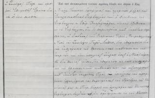 02.03.1938, πρ.30, Περί λήψης απόφασης για την επέκταση του ναού και ορισμού επιτροπής εράνων.