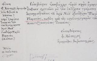 Αίτηση Φ. Κόντογλου προς την Επισκοπή Αττικής και Μεγαρίδος προς έκκριση της δαπάνης της αγιογράφησης. 14-5-1946. Αρχείο Μητρόπολης Μεσογαίας και Λαυρεωτικής.