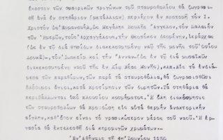 Έκθεσις εκτελεσθησομένης εργασίας διά την αγιογράφησιν Ιερού Ναού Ζωοδόχου Πηγής Παιανίας. 4-6-1950. Αφορά την αγιογράφηση των σταυροθολίων κάτω από τον γυναικωνίτη. Αρχείο Μητρόπολης Μεσογαίας και Λαυρεωτικής.