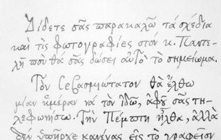 Πρόχειρο σημείωμα Φ. Κόντογλου. Αρχείο Μητρόπολης Μεσογαίας και Λαυρεωτικής.