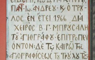Επιγραφή στην οποία αναφέρεται ότι ΄διά χειρός Βασιλείου Μπρούσαλη έγινε, το 1963, το ψηφιδωτό με την εικόνα της Ζωοδόχου Πηγής στο εξωτερικό του ναού, και η αγιογράφηση του τρούλου, το 1966.