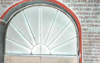 Επιγραφή στην οποία αναφέρονται τα ονόματα όλων των προϊστάμενων ιερέων, επιτρόπων και αγιογράφων που συνέβαλαν στην ολοκλήρωση του έργου της αγιογράφησης του ναού, από το 1939 μέχρι το 1966.