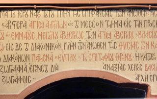 Επιγραφή με την οποία ορίζονται όσα ιστόρησε μέσα στο ιερό ο Βασίλειος Μπρούσαλης από τον Φεβρουάριο του 1960 έως τον Μάϊο του 1961.