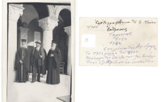 Παπα Νικολάς, Νικόλαος Σταμάτης (Ταρλαμπούμπας) επίτροπος και Παπα Δημήτρης, 2/5/1960
