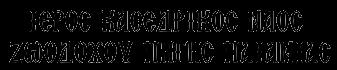 Ιερός Ναός Ζωοδόχου Πηγής Παιανίας Logo
